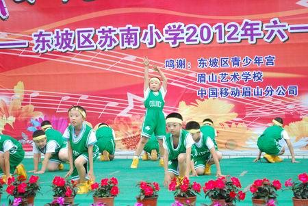 苏南小学2012年六一儿童节