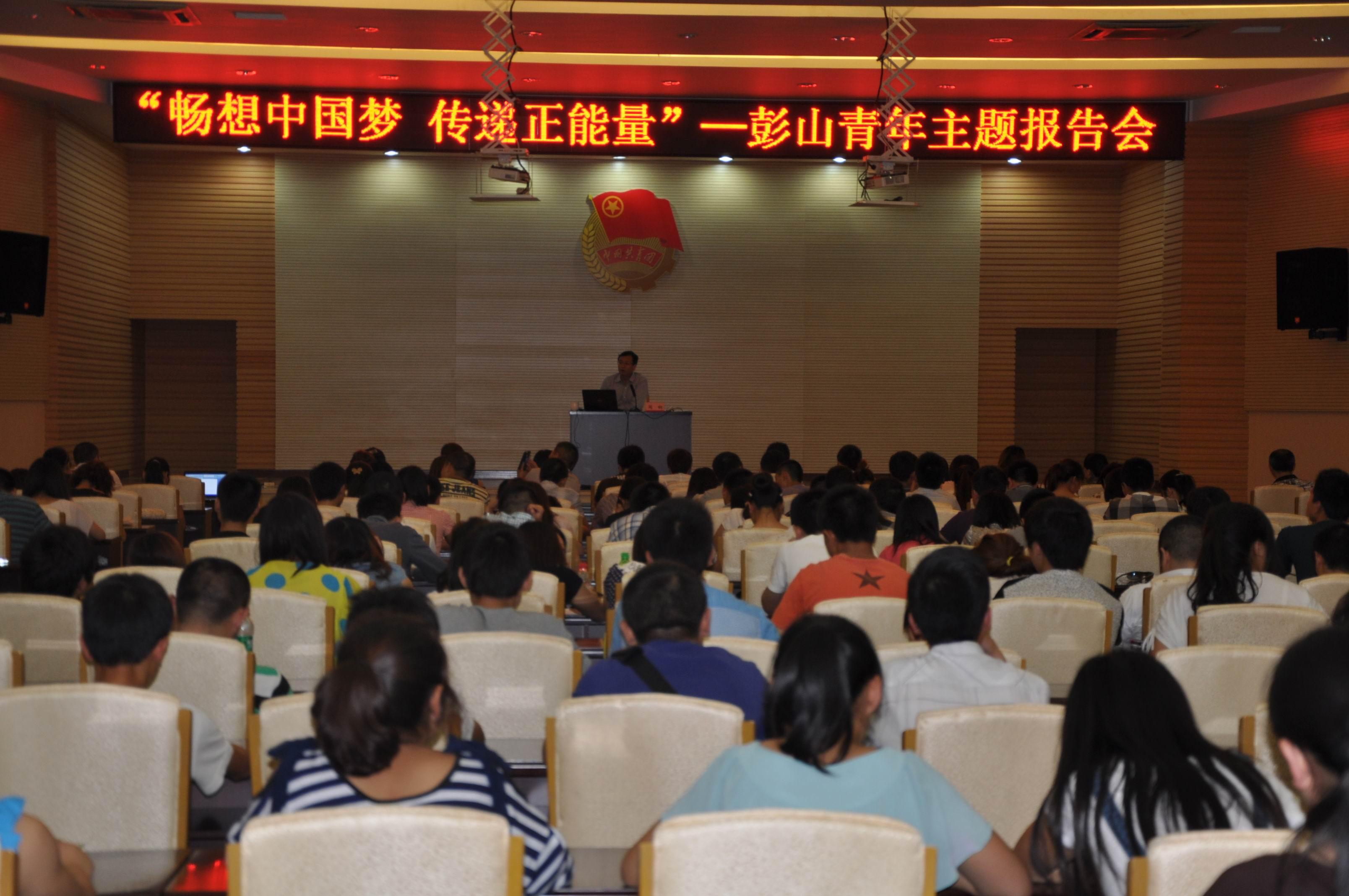 """举办""""畅想中国梦"""