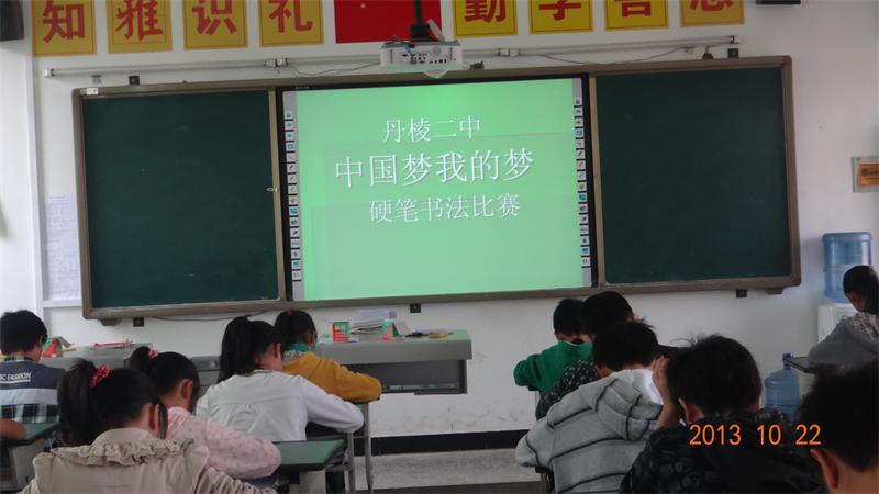 """丹棱二中举行""""中国梦 我的梦"""""""