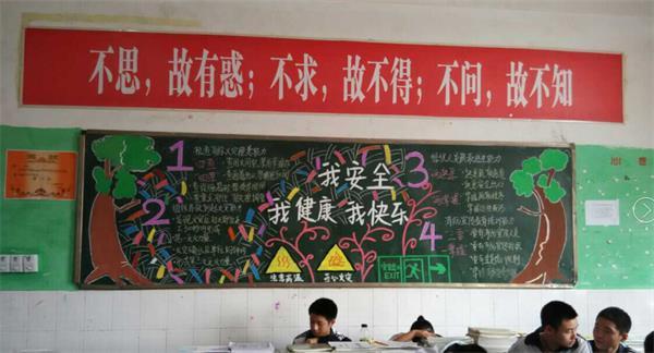 通过这次安全教育主题黑板报出刊活动,不但锻炼了学生的写作和