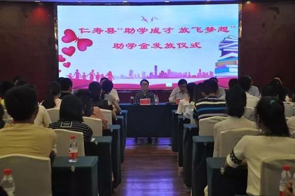 """仁寿县:2017年""""助学成才、放飞梦想""""助学金发放啦!"""